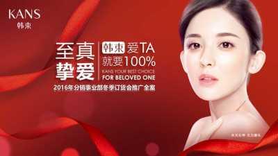日化美妆-至真挚爱·韩束爱TA就要100%新品上市推广方案