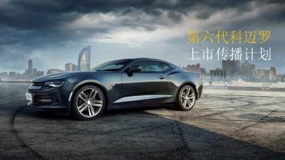 汽车品牌雪佛兰第六代科迈罗上市传播计划推广方案