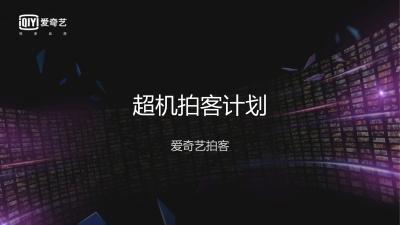 互联网视频平台爱奇艺与超机拍客计划合作推广策划方案