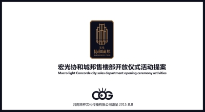 房地产品牌宏光协和城邦售楼部开放仪式活动策划方案