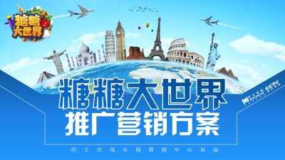 全球首创的旅行手游糖糖大世界手游推广营销方案