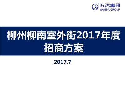 商业地产柳州柳南室外步行街招商策划方案