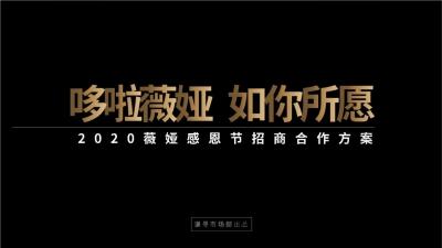 薇娅直播间感恩节【电商】【直播】【招商】招商合作策划方案