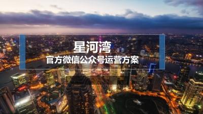 房地产行业星河湾官方微信公众号运营新媒体策划方案
