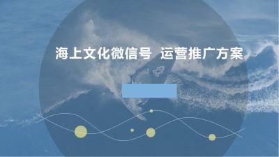 文画创作品牌海上文化微信号运营推广策划方案