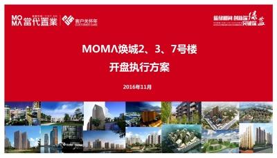 房地产品牌富代置業MOMA焕城2、 3、 7号楼 开盘活动执行方案