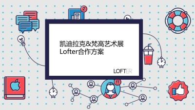 知名汽车品牌凯迪拉克 梵高艺术展Lofter合作策划方案