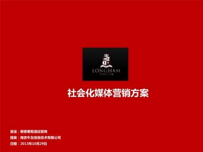 红酒品牌朗香葡萄酒社会化媒体营销策划方案