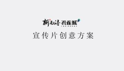孔雀城新南浔宣传片创意推广策划方案