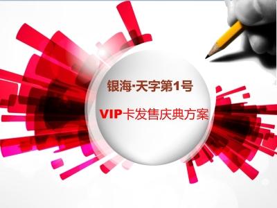 房地产品牌银海天字第1号 VIP卡发售庆典活动策划方案