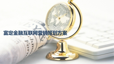 金融行业富定金融P2P产品互联网营销传播推广方案