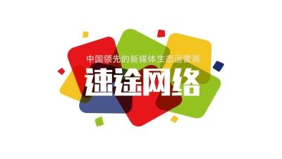 新媒体行业中国领先的新媒体生态运营商速途网络推广方案