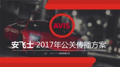 汽车租赁品牌安飞士年度公关传播推广方案