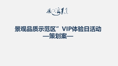 房地产行业厦门湾1号景观示范区VIP体验日活动活动策划方案