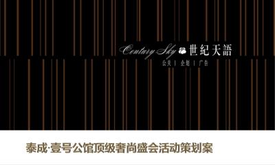 地产厦禾裕景楼王样板房开放巅峰品质生活启幕盛典活动策划方案