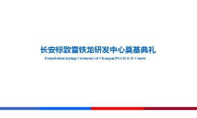 汽车行业品牌长安标致雪铁龙研发中心奠基典礼活动策划方案
