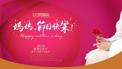 房地产行业禹洲云顶国际母亲节活动策划方案