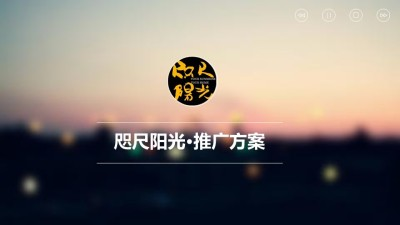 餐饮品牌咫尺阳光餐厅营销推广方案