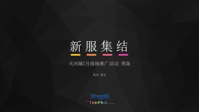 商业购物广场新服集结天河城7月商场推广活动预案
