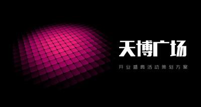 商业生活广场天博广场开业盛典活动策划方案