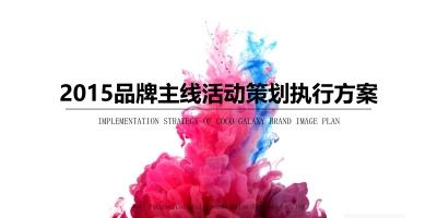 购物中心星河COCO品牌形象主线活动策划执行方案