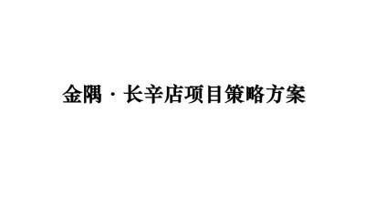 房地产品牌金隅长辛店营销项目策略推广方案