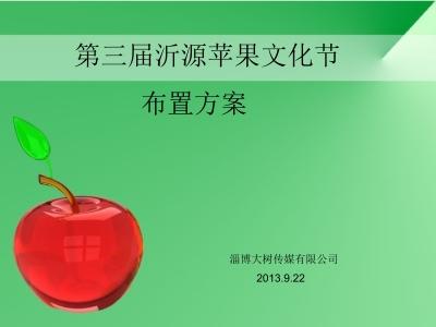 水果行业沂源苹果文化节场地布置策划方案