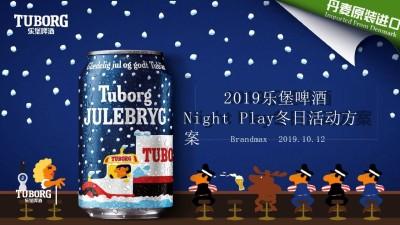 啤酒品牌乐堡啤酒NightPlay第五波推广冬日活动策划方案