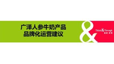 乳业品牌广泽人参牛奶产品品牌化运营推广营销建议方案