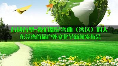 东莞湾首届户外文化节起势活动策划方案