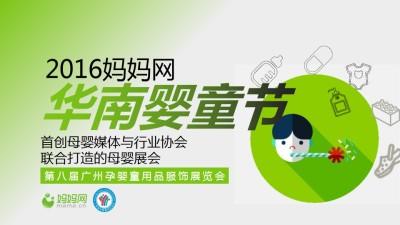 母婴互联网平台妈妈网年度华南婴童节第八届广州孕婴童用品服饰展览会营销策划方案
