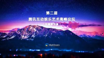 互联网品牌腾讯互动娱乐艺术高峰论坛策划方案