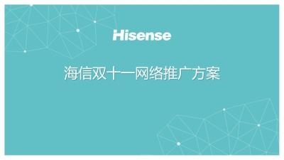 家电数码品牌海信双十一网络策划推广方案