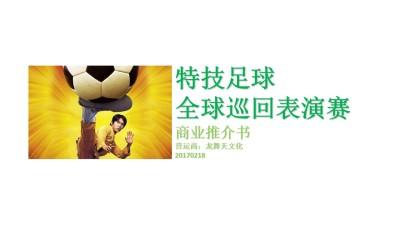 体育行业特技足球全球巡回表演赛活动策划方案
