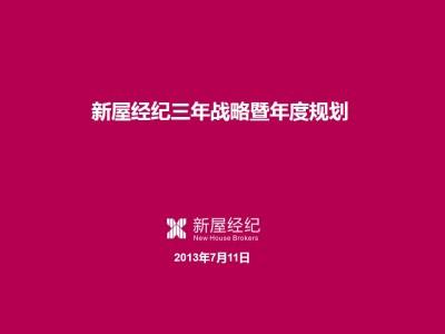 地产品牌新屋经纪三年战略暨年度规划推广方案