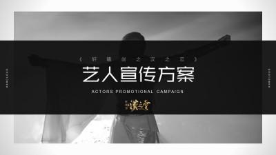 电视剧《轩辕剑之汉之云》艺人宣传推广方案