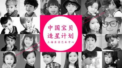 教育文创上海圣音艺术中心中国宝贝造星计划传播策划方案