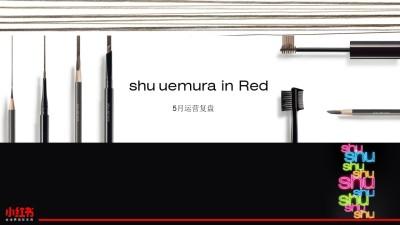 彩妆品牌植村秀小红书5月产品推广方案