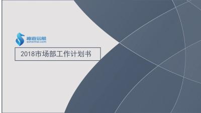 【神海易航】市场推广规划工作计划书