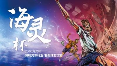 体育运动海灵杯深圳汽车行业羽毛球友谊赛活动策划方案
