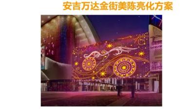 大型商业街安吉万达金街灯光亮化美陈策划方案
