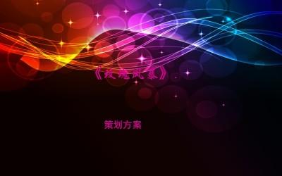 北京国际电影节《玫瑰风暴》营销传播策划方案