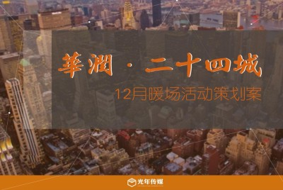 房地产行业华润二十四城12月暖场活动策划方案