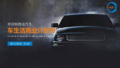 网络科技公司车生活拼团购物送汽车商业计划书方案