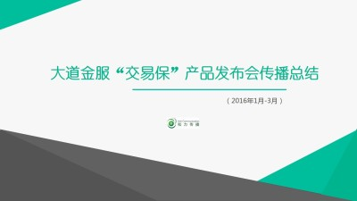 """金融保险行业大道金服""""交易保""""产品发布会策划方案"""