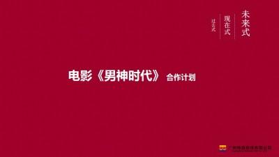 电影《男神时代》 合作推广营销策划方案