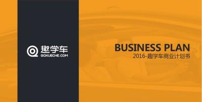 服务行业趣学车商业计划策划方案