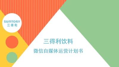 百货食品品牌三得利饮料微信自媒体运营计划书策划方案