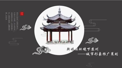 新媒体环境下中国江苏苏州城市形象推广方案