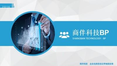 科技行业品牌商伴科技企业电商信息化管理服务商运营传播策划方案